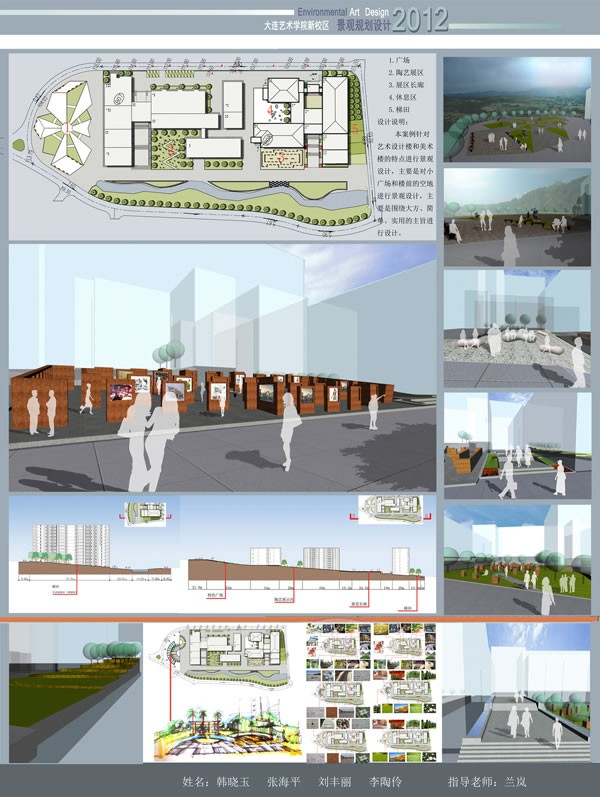 将新校区景观设计项目纳入课堂教学